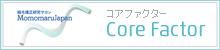縮毛矯正専用の美容室 コアファクター