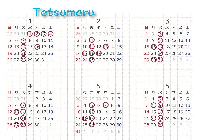 2020/上半期 スタイリスト・長谷川哲丸の公休日