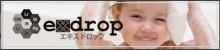exdrop|エキスドロップ