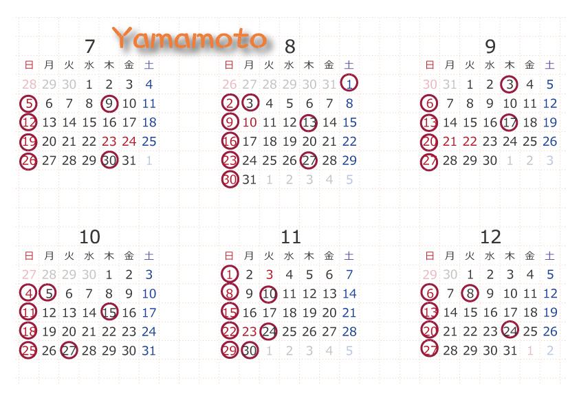 2020/下半期 マネージャー・堀美智子の公休日